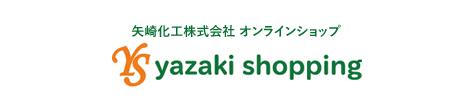 矢崎化工株式会社オンラインショップ